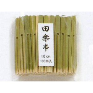 田楽串 【並】10cm 100本入 (小道具 でんがく 二股 竹串) [常温限]|yukawa-netshop