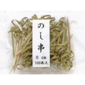 のし串 並 【青】6cm 100本入 (小道具 祝い 竹串) [常温限]|yukawa-netshop