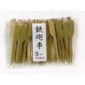 鉄砲串 【青】5cm 100本入 (小道具 てっぽう 竹串) [常温限]|yukawa-netshop