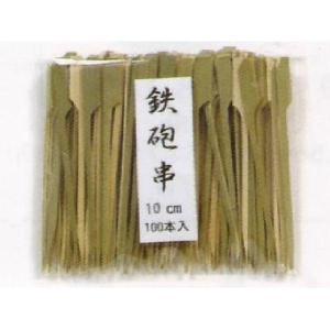 鉄砲串 【青】10cm 100本入 (小道具 てっぽう 竹串) [常温限]|yukawa-netshop