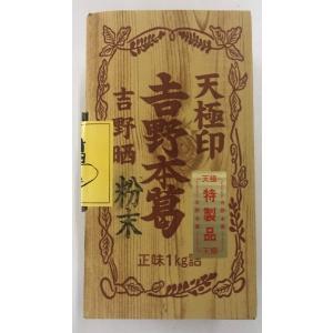 吉野本葛 粉末 1kg (葛粉 くず粉) [常温限]|yukawa-netshop