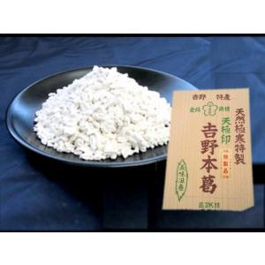 天極印 吉野本葛 2kg (井上天極堂 吉野葛 葛粉 くず粉 ) [常温限]|yukawa-netshop