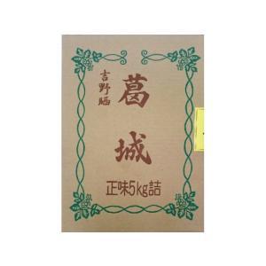 葛城 くず 5kg (甘藷澱粉加工品 並葛 葛粉 くず粉 ※ヤマト送時:100サイズ/ヶ) [常温限]|yukawa-netshop