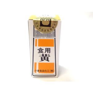 小倉 ダンゴ印 食用色素 黄色 5g (着色料 色粉 きいろ) [常温限]|yukawa-netshop