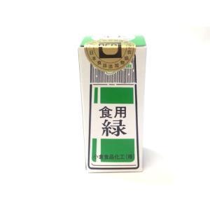 小倉 ダンゴ印 食用色素 緑色 5g (着色料 色粉 みどり) [常温限]|yukawa-netshop