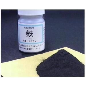 鉄粉 100g (食品添加物 食品用 鉄 Iron 黒豆・漬物等使用 色止め) [常温限]|yukawa-netshop