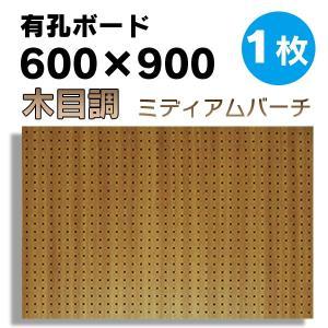 有孔ボード パンチング穴あきボード 厚さ4mm 1枚 600×900サイズ5φ25  木目調 ミディ...