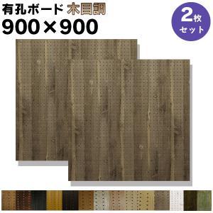 有孔ボード パンチング 穴あきボード  木目調 強化紙+合板 5φ25ピッチ 厚さ4mm 900×9...
