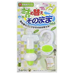 三輝(Sankiko) 詰め替えそのまま MINI グリーン MS-2