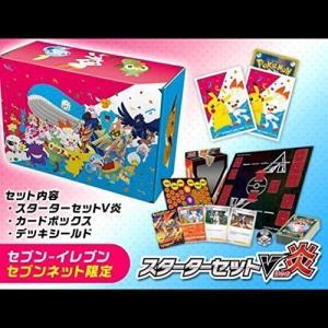 ポケモンカードゲーム ソード&シールド セブン-イレブン限定スペシャルセット スターターセットV炎