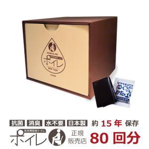 簡易トイレ ポイレ BOXタイプ [ 80回分 ] 日本製 15年保存 抗菌消臭凝固剤・排便袋 固め...