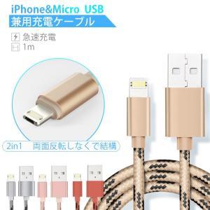 iPhone 充電ケーブル Micro USB 兼用 充電コード Android 対応 断線防止 2in1 データ転送 急速充電 2.4A ナイロン編み 両面挿し USBケーブル 特許取得技術|yukiko121
