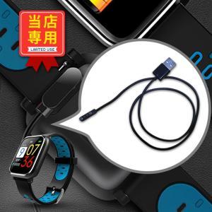 当店スマートウォッチwatch01専用 充電コード|yukiko121