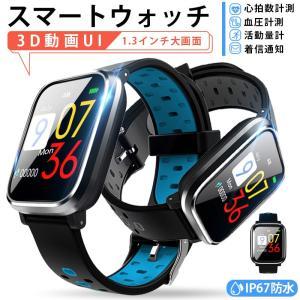 スマートウォッチ iphone Android アンドロイド 対応 スマートブレスレット 血圧 防水 心拍数 歩数計 着信通知 睡眠 日本語対応 レディース メンズ 2カラー