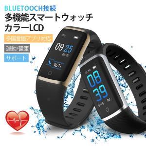 スマートウォッチ アンドロイド iphone Android 対応 スマートブレスレット USB急速充電 血圧 心拍数 IP68 防水 歩数計 着信通知 睡眠 日本語対応