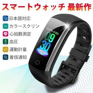 スマートウォッチ アンドロイド iphone Android 対応 スマートブレスレット 血圧 心拍数 IP68 防水 歩数計 着信通知 睡眠 日本語対応