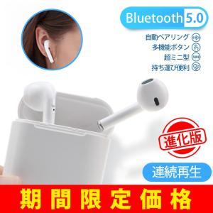 ワイヤレスイヤホン Bluetooth 5.0 iphone Android 対応 ワイヤレス イヤ...