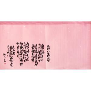 送料無料  のれん 85x45cm 相田みつを 「ただいるだけで」【日本製】のれんcos1012の写真