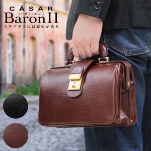 【送料無料】 ダレスバッグ ビジネスバッグ メンズ CASAR(シーザー) Baron2(バロン2)...
