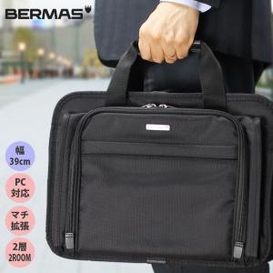 ビジネスバッグ ブリーフケース BERMAS(バーマス)ファンクションギアプラスブリーフ 2WAY 2ルーム A4 ヨコ型 PC対応 ショルダー付 マチ拡張 ペットボトル収納