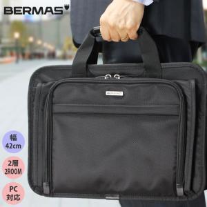 ビジネスバッグ ブリーフケース BERMAS(バーマス)ファンクションギアプラスブリーフ 2WAY 2ルーム A4 ヨコ型 PC対応 ショルダー付 ペットボトル収納