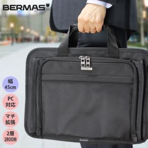 ビジネスバッグ ブリーフケース BERMAS(バーマス)ファンクションギアプラスブリーフ 2WAY 2ルーム B4 ヨコ型 PC対応 ショルダー付 マチ拡張 ペットボトル収納