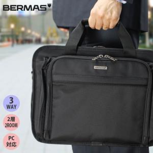 ビジネスバッグ ブリーフケース BERMAS(バーマス)ファンクションギアプラスブリーフ 3WAY 2ルーム A4 ヨコ型 PC対応 ショルダー付 ペットボトル収納