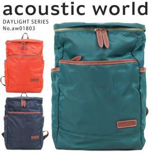 リュック メンズ acoustic world アコースティックワールド デイライト リュックサック...