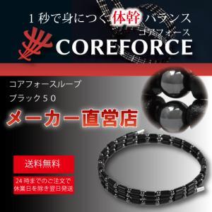メーカー直営店 コアフォースループ ブラック50 中嶋常幸プロも実力を認めるパワーアクセサリー|yukishopy