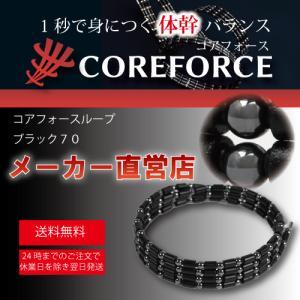 メーカー直営店 コアフォースループ ブラック70 中嶋常幸プロも実力を認めるパワーアクセサリー|yukishopy