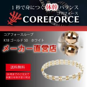 メーカー直営店 コアフォースループ K18ゴールド50<ホワイト> 中嶋常幸プロも実力を認めるパワーアクセサリー yukishopy