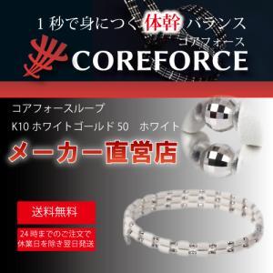 メーカー直営店 コアフォースループ ホワイトゴールドK10 50<ホワイト>中嶋常幸プロも実力を認めるパワーアクセサリー|yukishopy