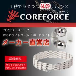 メーカー直営店 コアフォースループ ホワイトゴールドK10 70<ホワイト> 中嶋常幸プロも実力を認めるパワーアクセサリー|yukishopy