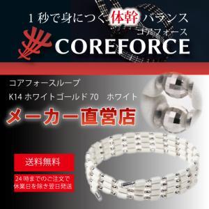 メーカー直営店 コアフォースループ ホワイトゴールドK14 70<ホワイト> 中嶋常幸プロも実力を認めるパワーアクセサリー|yukishopy