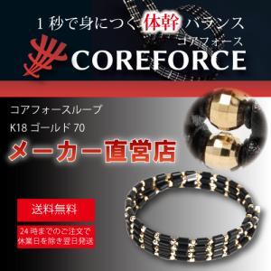 メーカー直営店 コアフォースループ K18ゴールド70 中嶋常幸プロも実力を認めるパワーアクセサリー|yukishopy