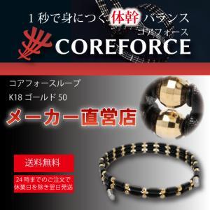 メーカー直営店 コアフォースループ K18ゴールド50 中嶋常幸プロも実力を認めるパワーアクセサリー|yukishopy