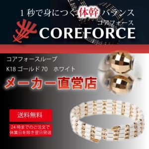 メーカー直営店 コアフォースループ K18ゴールド 70<ホワイト>中嶋常幸プロも認めるパワーアクセサリー|yukishopy