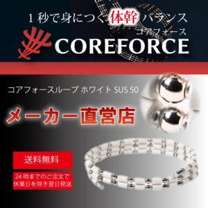 メーカー直営店 コアフォースループ SUS50<ホワイト> 中嶋常幸プロも実力を認めるパワーアクセサリー|yukishopy