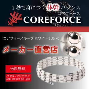 メーカー直営店 コアフォースループ SUS 70<ホワイト> 中嶋常幸プロも実力を認めるパワーアクセサリー|yukishopy