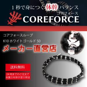 メーカー直営店 コアフォースループ ホワイトゴールドK10 50 中嶋常幸プロも実力を認めるパワーアクセサリー|yukishopy