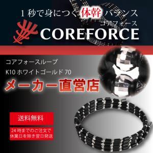 メーカー直営店 コアフォースループ ホワイトゴールドK10 70 中嶋常幸プロも実力を認めるパワーアクセサリー|yukishopy