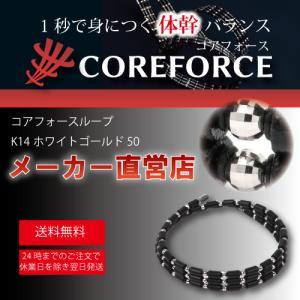 メーカー直営店 コアフォースループ ホワイトゴールドK14 50 中嶋常幸プロも実力を認めるパワーアクセサリー|yukishopy
