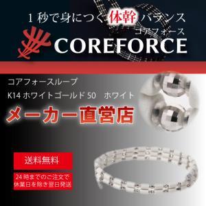 メーカー直営店 コアフォースループ ホワイトゴールドK14 50<ホワイト> 中嶋常幸プロも実力を認めるパワーアクセサリー|yukishopy
