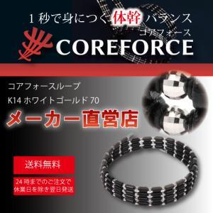 メーカー直営店 コアフォースループ ホワイトゴールドK14 70 中嶋常幸プロも実力を認めるパワーアクセサリー|yukishopy