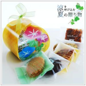 お中元や夏のギフトにクッキー・焼き菓子詰め合わせ「すずか 黄」 1080円|yukiusagi