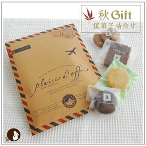 秋のクッキー焼き菓子詰め合わせ「Letter Flights」 683円|yukiusagi