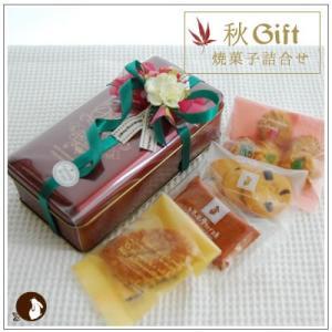 秋のクッキー焼き菓子詰め合わせ「PLAISIR」 1365円|yukiusagi