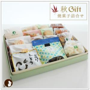 秋のクッキー焼き菓子詰め合わせ「ありがとう!!秋の詰め合わせ」 3108円|yukiusagi