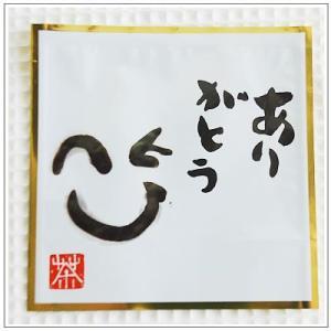 焼菓子:煎茶クッキー 4枚入 ありがとう袋|yukiusagi|03