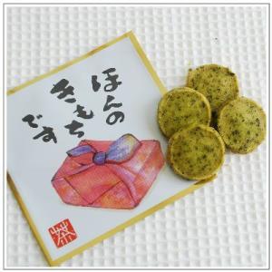 焼菓子:煎茶クッキー 4枚入 ほんのきもちです袋|yukiusagi